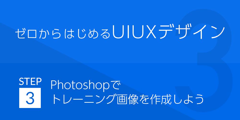 ゼロから始めるUIUXデザイン | STEP3:Photoshopでトレーニング画像を作成しよう