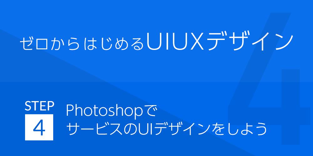 ゼロから始めるUIUXデザイン | STEP4:PhotoshopでサービスのUIデザインをしよう