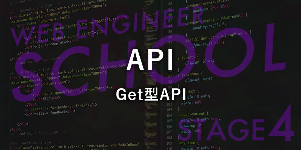 【WEBエンジニアスクール】ステージ4-2 GET型API