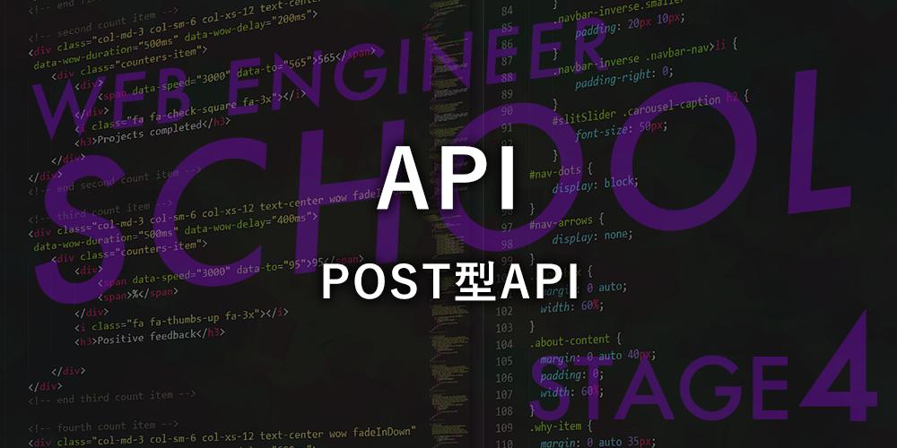 【WEBエンジニアスクール】ステージ4-3 POST型API