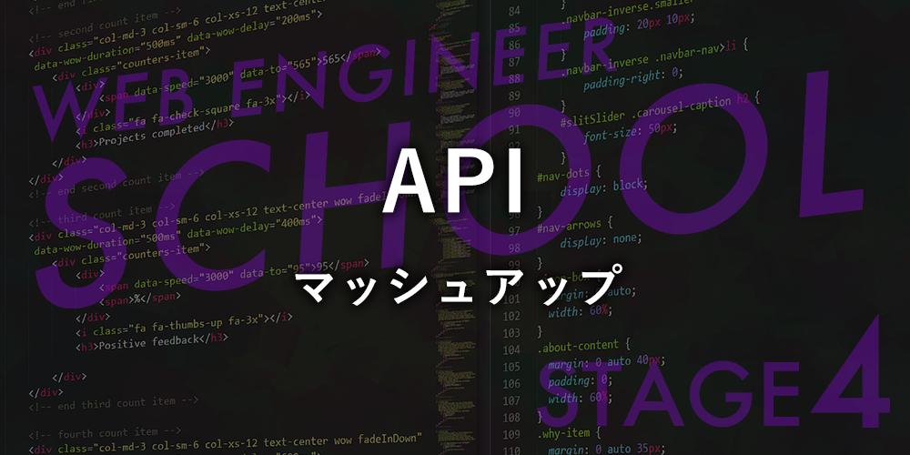 【WEBエンジニアスクール】ステージ4-4 マッシュアップ