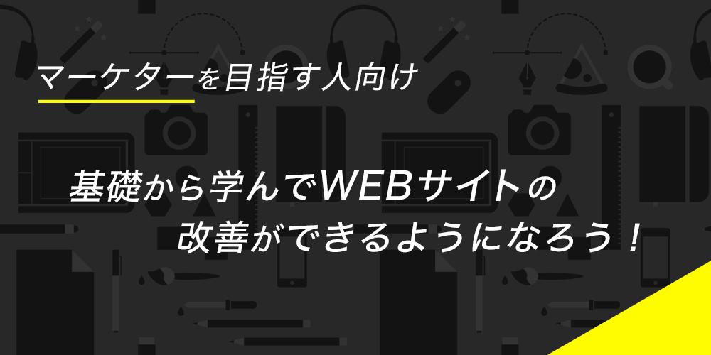 【マーケター目指す人向け】基礎から学んでwebサイトの改善ができるようになろう!