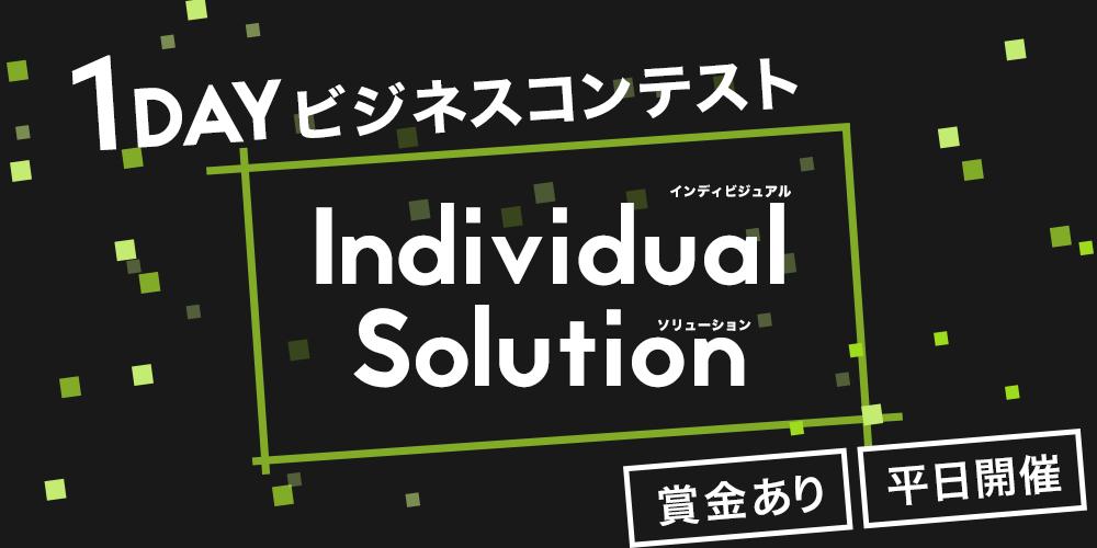 事業改善1DAYビジネスコンテスト~Individual Solution~