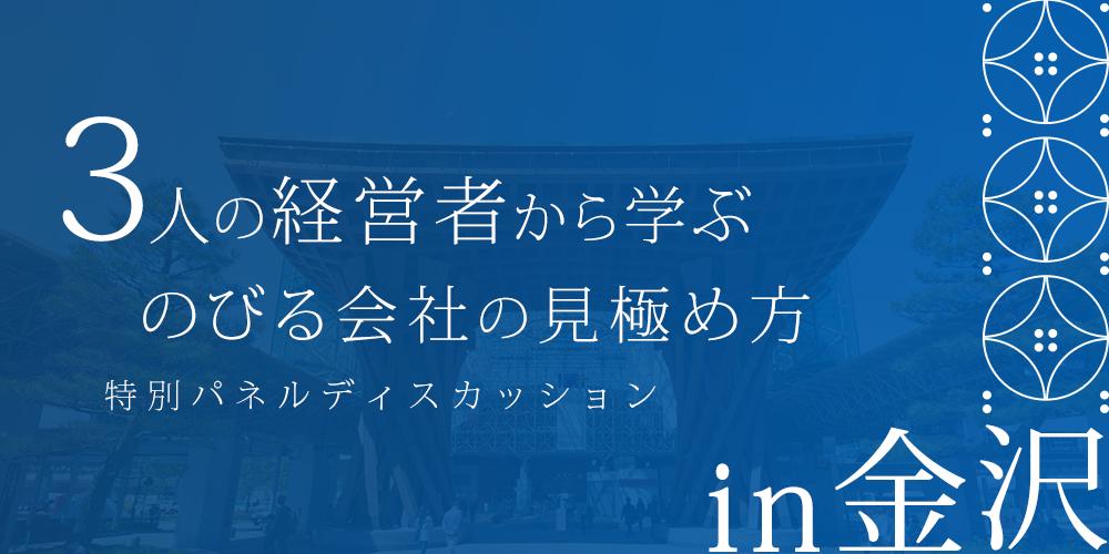 【金沢開催】特別パネルディスカッション 3人の経営者から学ぶのびる会社の見極め方