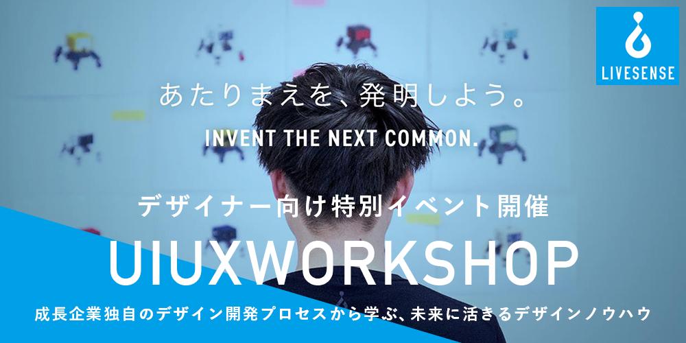 【特別デザイナーイベント】UIUXワークショップ~成長企業独自のデザイン開発プロセスから学ぶ、未来に活きるデザインノウハウ~