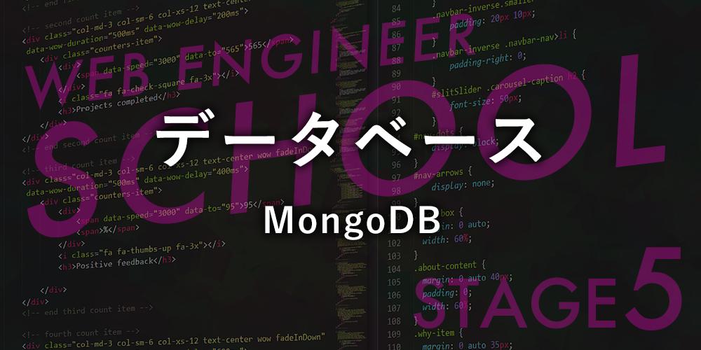 【WEBエンジニアスクール】ステージ5−3 データベース/ MongoDB