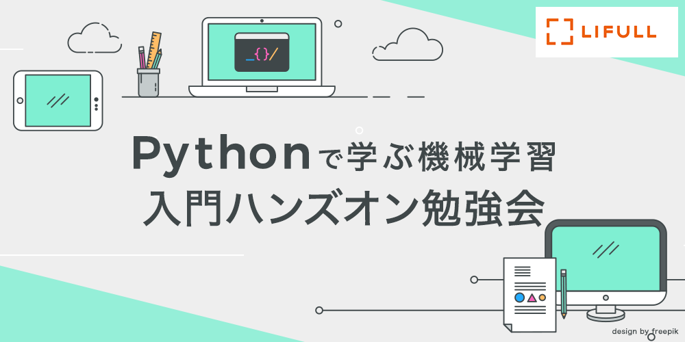 Pythonで学ぶ機械学習入門ハンズオン勉強会