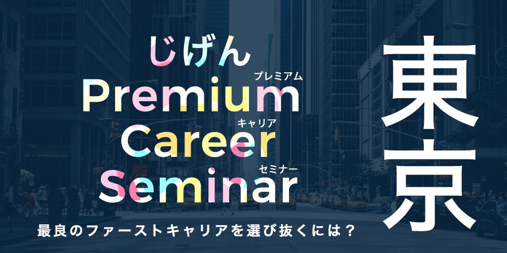 じげん Premium Career Seminar | 最良のファーストキャリアを選び抜くには?