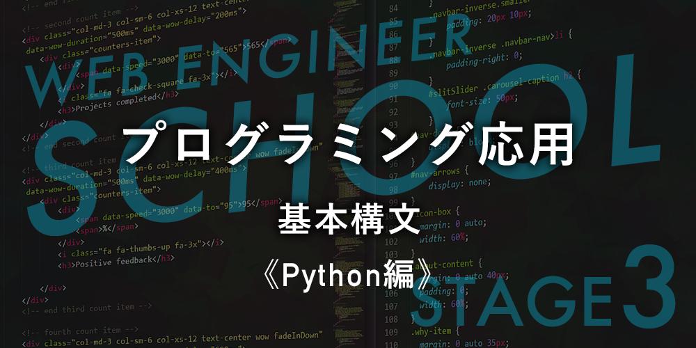 【WEBエンジニアスクール】ステージ3−1プログラミング応用/ Python基本構文