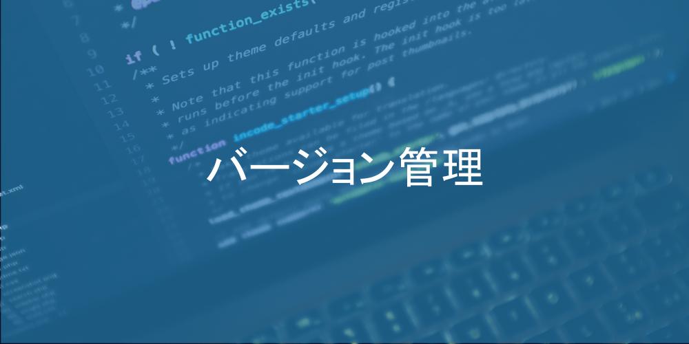 【WEBエンジニアスクール】バージョン管理 6-4ステージ