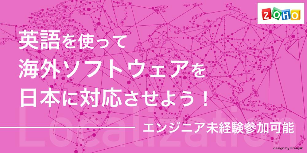 【第2弾‼】英語を使って海外ソフトウェアを日本に対応させよう!