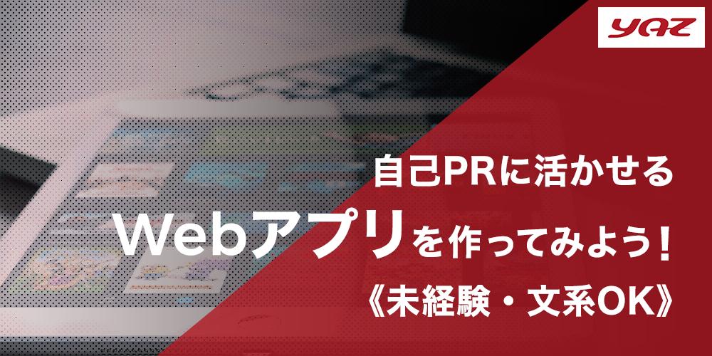 【未経験・文系OK】自己PRに活かせるWebアプリを作ってみよう!