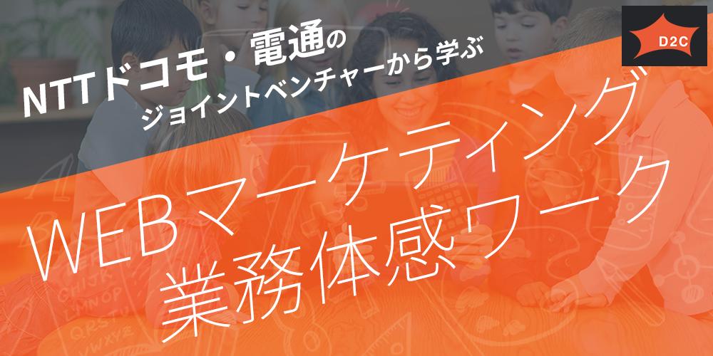 NTTドコモ・電通のジョイントベンチャーから学ぶ! WEBマーケティング業務体感ワーク