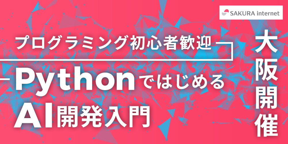 Pythonで始めるAI開発入門