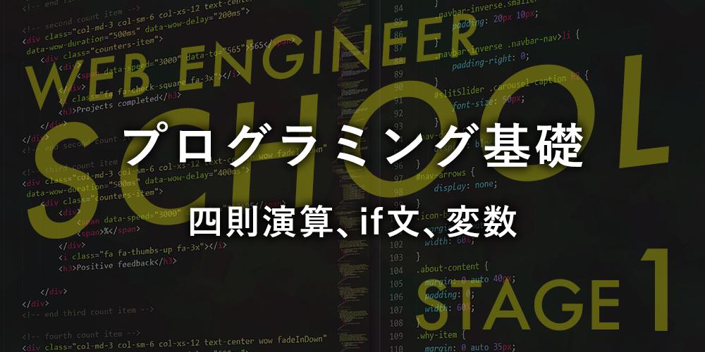 【WEBエンジニアスクール】ステージ 1-1 四則演算、if文、変数
