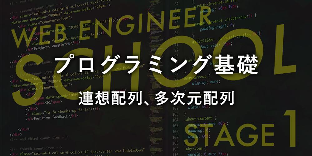 【WEBエンジニアスクール】ステージ 1-3 連想配列、多次元配列