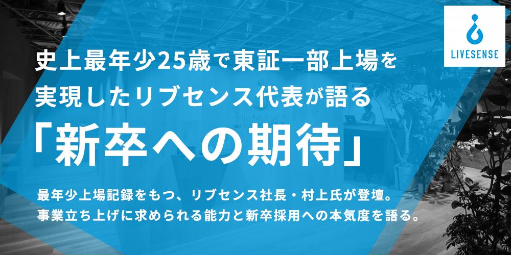 史上最年少25歳で東証一部上場を実現したリブセンス代表が語る「新卒への期待」