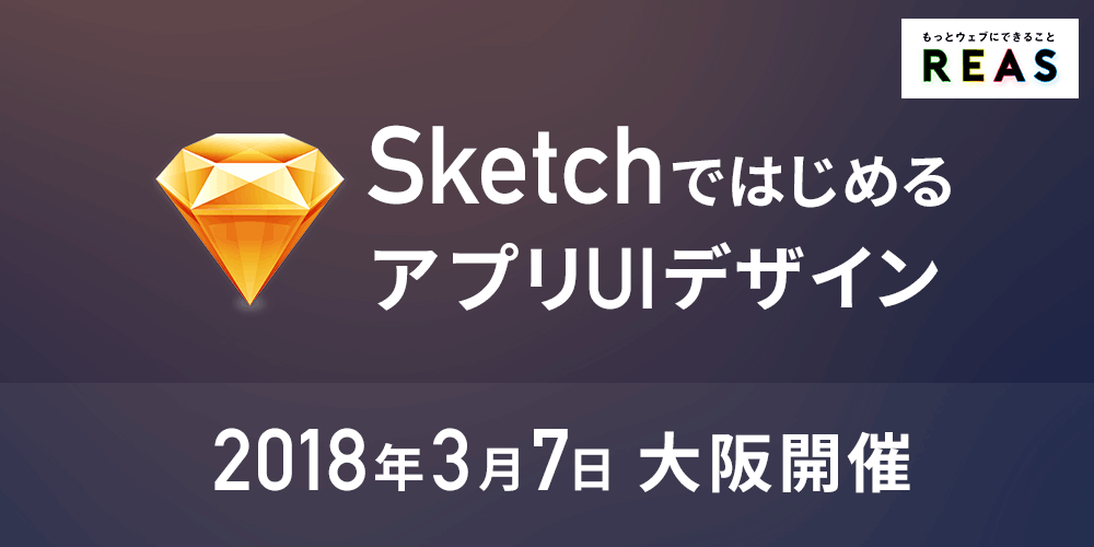 デザイナー向け   Sketchで始めるアプリUIデザイン