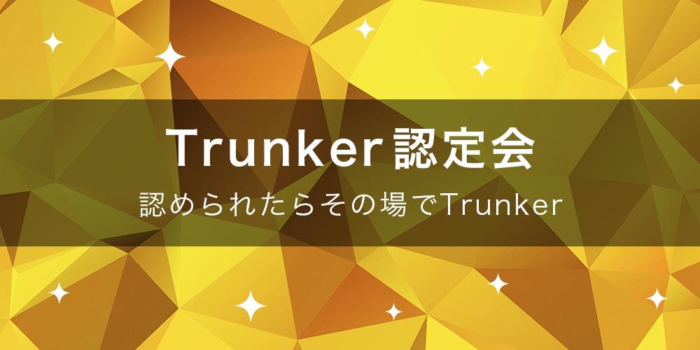 Trunker