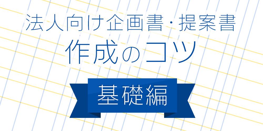 企画書トレーニング基礎編