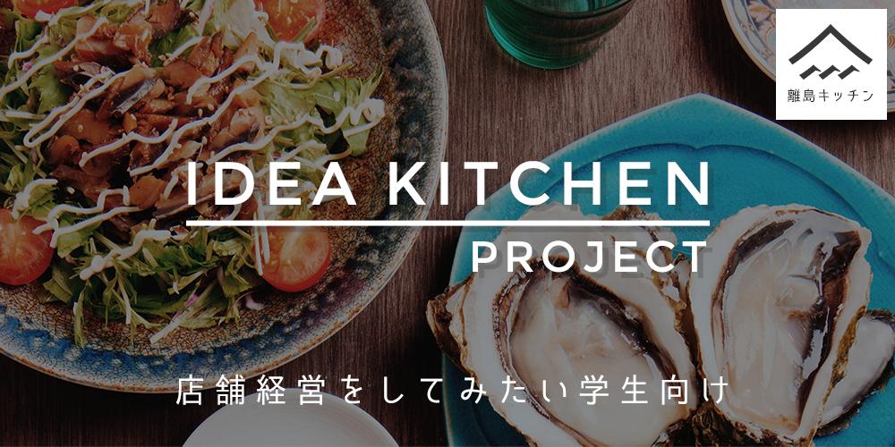店舗経営に興味がある学生必見!IDEA KITCHENプロジェクト