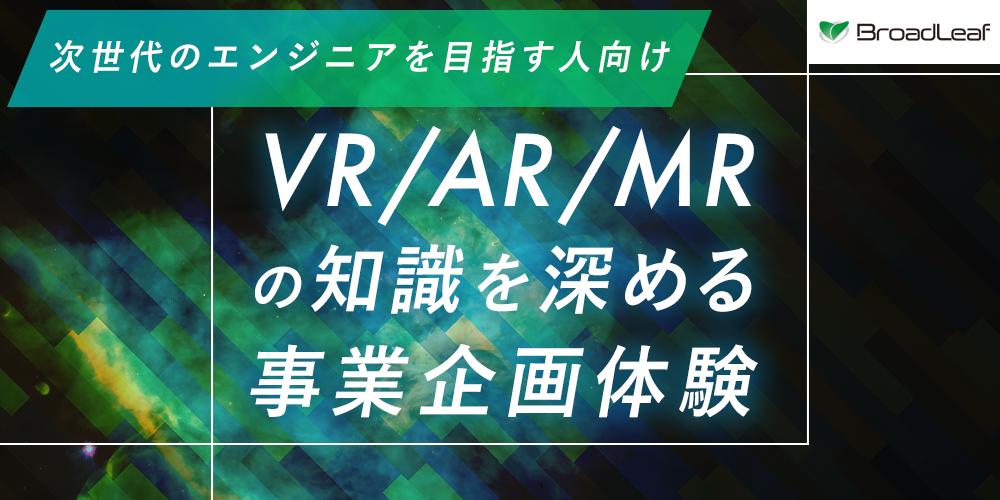 【18/19卒限定】次世代のエンジニアを目指す人向け | VR/AR/MRの知識を深める事業企画体験