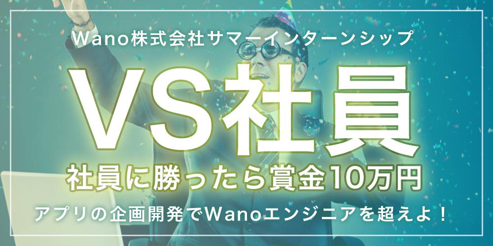 VS社員~社員に勝ったら賞金10万円~~アプリの企画開発でWanoエンジニアを超えよ!~