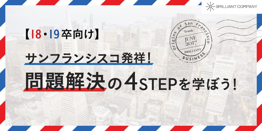 【18・19卒向け】サンフランシスコ発祥!問題解決の4ステップを学ぼう!