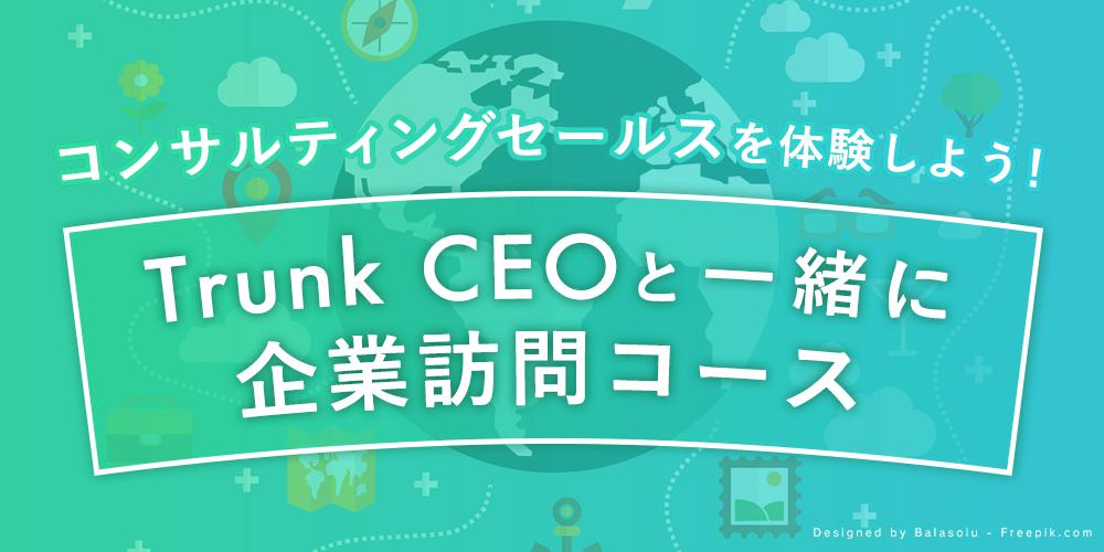 TRUNK CEOと一緒に企業訪問コース