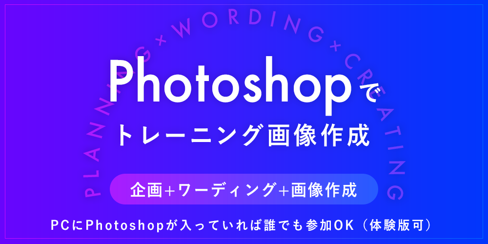 Photoshopでトレーニング画像作成【企画+ワーディング+画像作成】