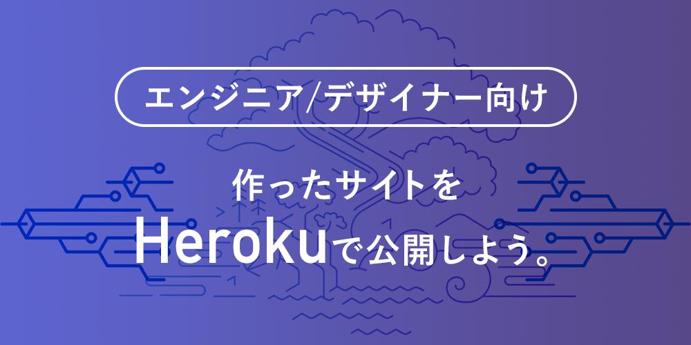 Git+GitHub+Herokuを使ってRailsでつくったWebアプリケーションを公開しよう!