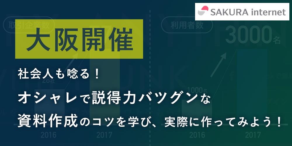 【大阪開催】社会人もうなる!おしゃれで説得力バツグンな資料作成のコツを学び、実際に作ってみよう!