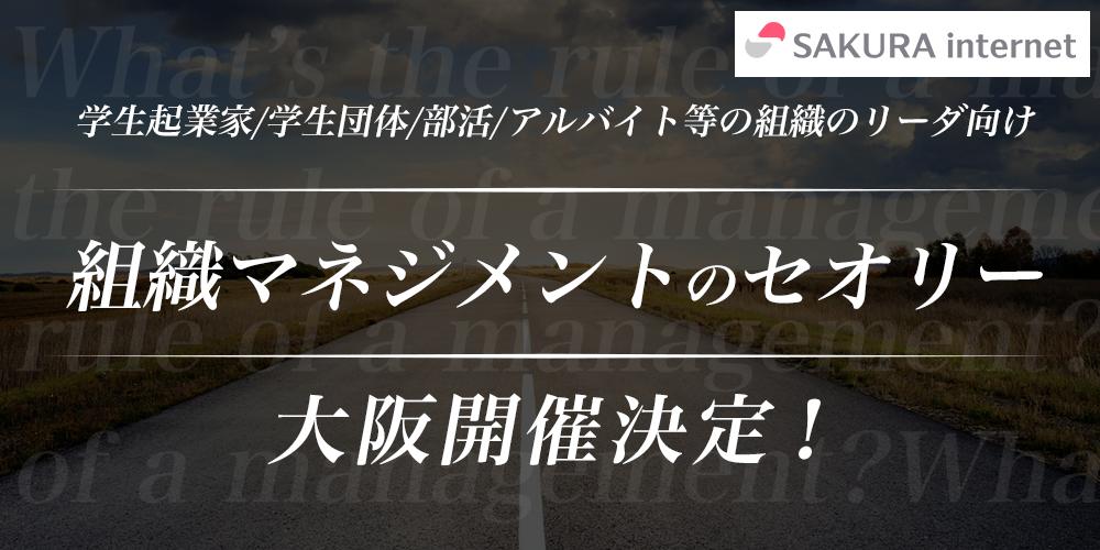【大阪開催】【インターン生、学生起業家、学生団体、部活、アルバイト等の組織のリーダー向け】組織マネジメントのセオリー
