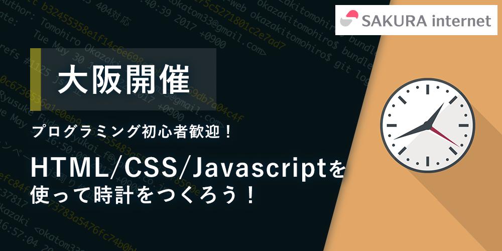【 大阪開催!プログラミング初心者歓迎!】HTML/CSS/Javascriptを使って時計をつくろう!