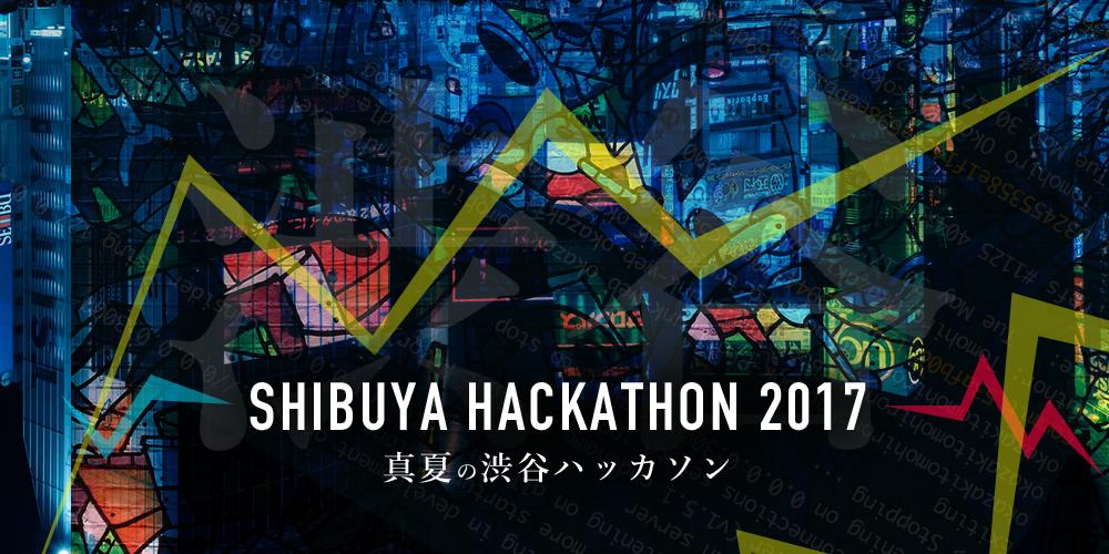 真夏の渋谷ハッカソン2017