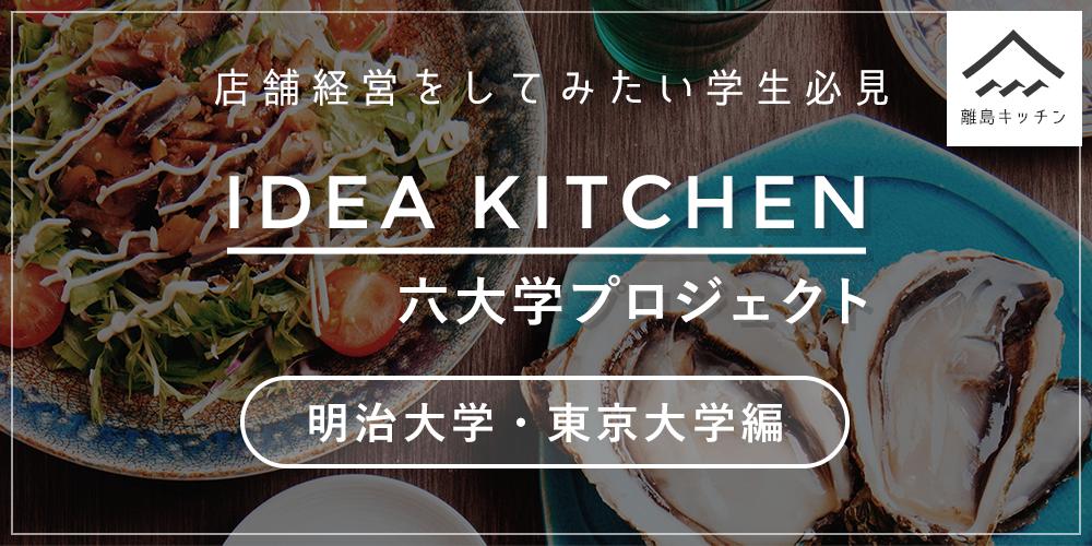 【明治大学・東京大学編】店舗経営に興味がある学生必見!IDEA KITCHENプロジェクト