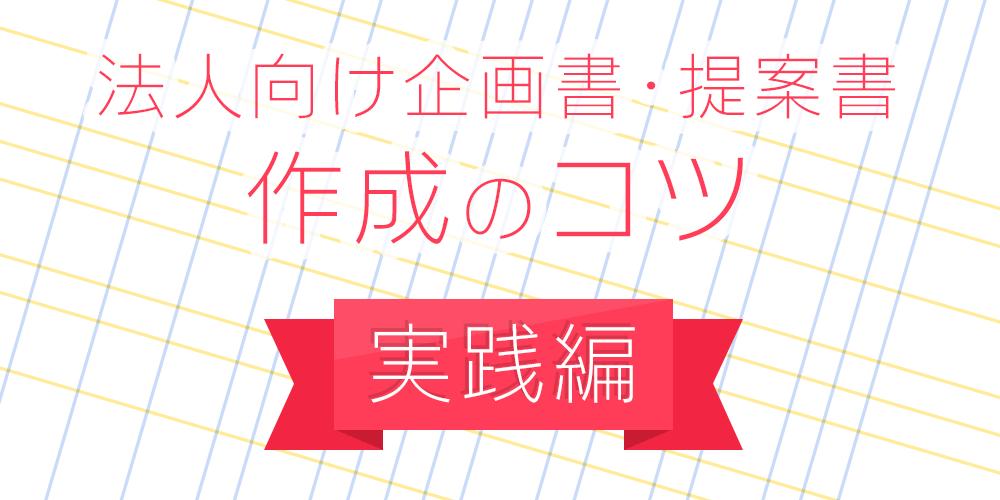 【実践編】法人向け提案書作成